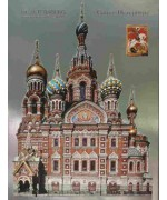 St. Petersburg Church'  RUSSIA Advent Calendar